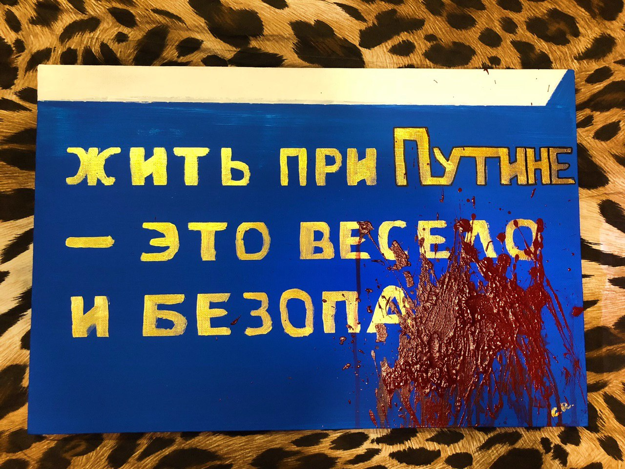 Картина «Весело и безопасно», 2018. Художник: Colonel Royce