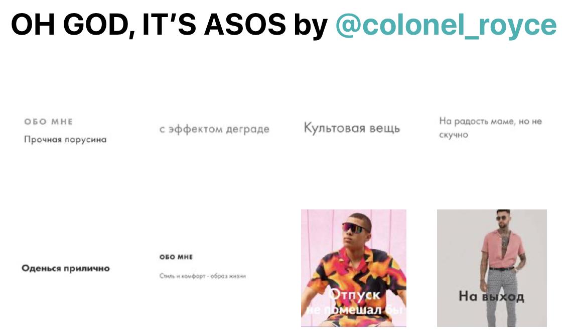 Телеграм-стикеры ASOS